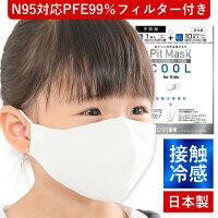 日本製 国産マスク フィルターポケット付き マスク マスク 呼吸しやすい 呼吸が楽な マスク ピットマスククール 子供サイズ マスク N95対応マスク PFE99%マスク 不織布マスク