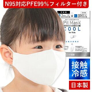マスク日本製接触冷感マスクひんやり涼しいマスク接触冷感素材マスクピットマスククールN95対応マスクPFE99%マスク