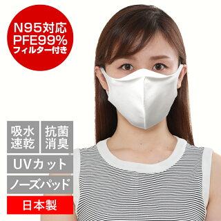 日本製国産マスクピットマスクスタイルN95対応マスクPFE99%マスクフィルター付マスク小さめサイズウレタンマスクマスクフィルターポケット付きマスクノーズパッドメガネ曇りにくい不織布マスク花粉対策二重マスク