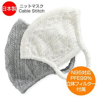 日本製ニットマスク暖かいマスクニットマスクおしゃれ暖かいマスクケーブルニットマスクピットマスクケーブルステッチ防寒マスクおしゃれ冬用マスク洗えるニットマスク