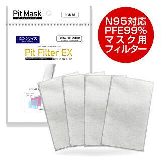 日本製N95マスクフィルターピットフィルターN95対応フィルターPFE99%フィルターVFE99%フィルターマスク用高機能フィルター