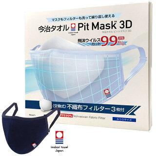 N95対応PFE99%マスクフィルター付きマスク日本製今治タオルブランドNEWピットマスク3D布マスクフィルターポケット付きガーゼマスク飛沫ウイルス国産マスク洗えるマスクマスクフィルターウイルス感染予防グッズ飛沫防止マスクコロナウィルス対策