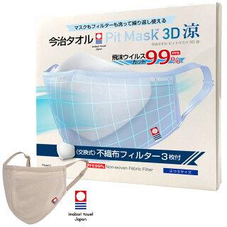 今治タオル涼しい日本製接触冷感夏マスク
