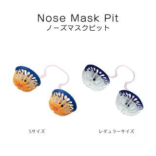 ノーズマスクピット(14個入)鼻マスク日本製マスク花粉対策PM2.5飛沫ウィルス粉塵埃ハウスダストカビ黄砂などに見えないマスク二重マスク