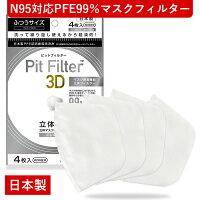 日本製 国産マスク 立体マスク フィルター コロナウィルス対策 マスク ピットフィルター3D 4枚入り 国産 洗える 日本製 マスク フィルター N95対応フィルター PFE99%フィルター マスク用高機能フィルター アレルキャッチャー