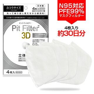 ピットフィルター3D(4枚入)マスクフィルター日本製ウイルスN95対応PFE99%フィルター洗えるマスクフィルター立体マスクフィルターウイルスマスクフィルター布マスクフィルターマスクフィルターシート国産不織布マスク