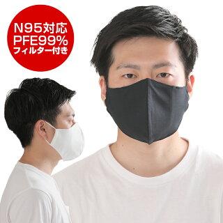 日本製接触冷感マスクピットマスククール(N95対応マスクPFE99%マスク)接触冷感素材ふつうサイズ