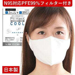 マスク日本製接触冷感マスクひんやり涼しいマスク接触冷感素材マスクピットマスククールやや小さめサイズマスクN95対応マスクPFE99%マスク