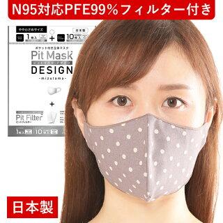 日本製夏マスクコットンリネンマスク。ピットマスク水玉デザイン(N95対応|PFE99%)コットンリネン綿麻素材やや小さめサイズ