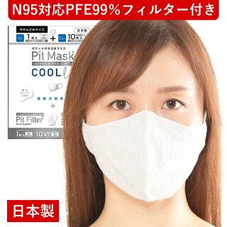日本製接触冷感レースマスク。ひんやり涼しいマスク!ピットマスククールレースマスク【N95対応|PFE99%】接触冷感素材やや小さめサイズ