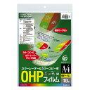 【コクヨ】OHPフィルム(カラーレーザー&カラーコ VF-1421N