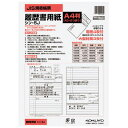 【コクヨ】履歴書用紙(大型封筒付き)A4 シン-5JN