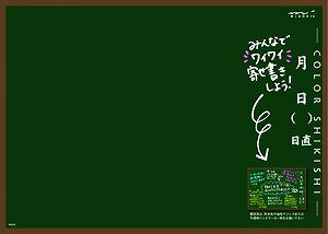 【デザインフィル】カラー色紙 黒板柄 33172006【寄せ書き】【かわいい】【思い出】【お祝い】【卒業】【色紙 おもしろ】