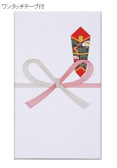 ◆◆【送料最安】【佐々木紙工】【のし袋】赤白のし袋100円型