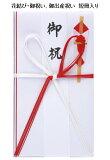 ◆◆【佐々木紙工】【のし袋】紅白花結金封 御祝・御出産短冊入り