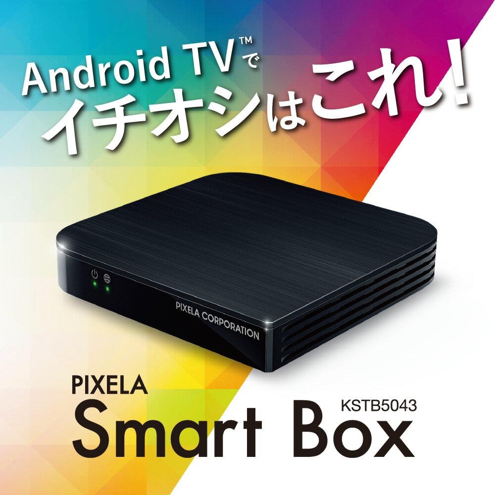 今イチオシのAndroid TV搭載「PIXELA Smart Box」