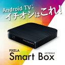 PIXELA(ピクセラ) Smart Box 4K HDR対応(KSTB5043)