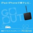 車の中でiPad / iPhoneでワイヤレスにフルセグ放送を楽しめる簡単車載 WiFi テレビチューナー PIX-BD100