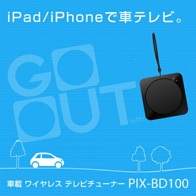 車の中でワイヤレステレビ!iPad/iPhoneでフルセグ/ワンセグ放送を楽しもう!PIX-BD100 車載 ...