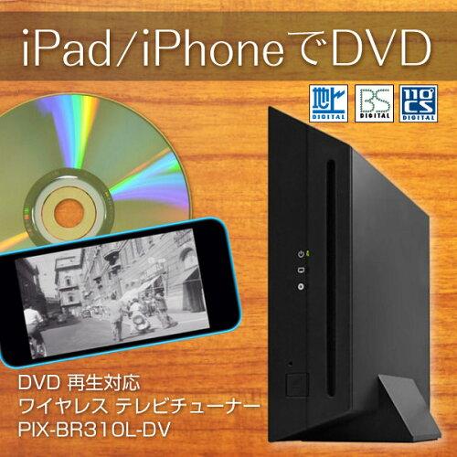 PIX-BR310L-DV DVD再生対応 ワイヤレステレビチューナー 新品 /iPhone/iPad/DVD/地デジ/BS/CS/リモ...
