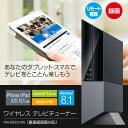 [予約] PIX-BR310W ワイヤレス テレビチューナー 新品 /iPhone/iPad/Android/Windows 8.1/地デジ/BS/CS/リモート視聴(ご予約順に11月11日より順次出荷)