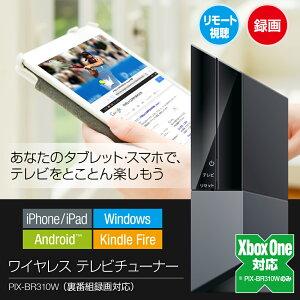 自宅でも外でも自由にテレビを観よう!無線LANと接続してフリースタイルテレビに!外では3G/LTE...