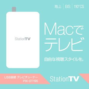 Macでテレビ自由な視聴スタイルを。視聴/録画/書き出し/配信対応PIX-DT195 StationTV Mac向...