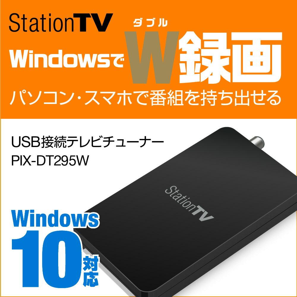 PIXELA(ピクセラ) StationTV USB接続 テレビチューナー (PIX-DT295W)