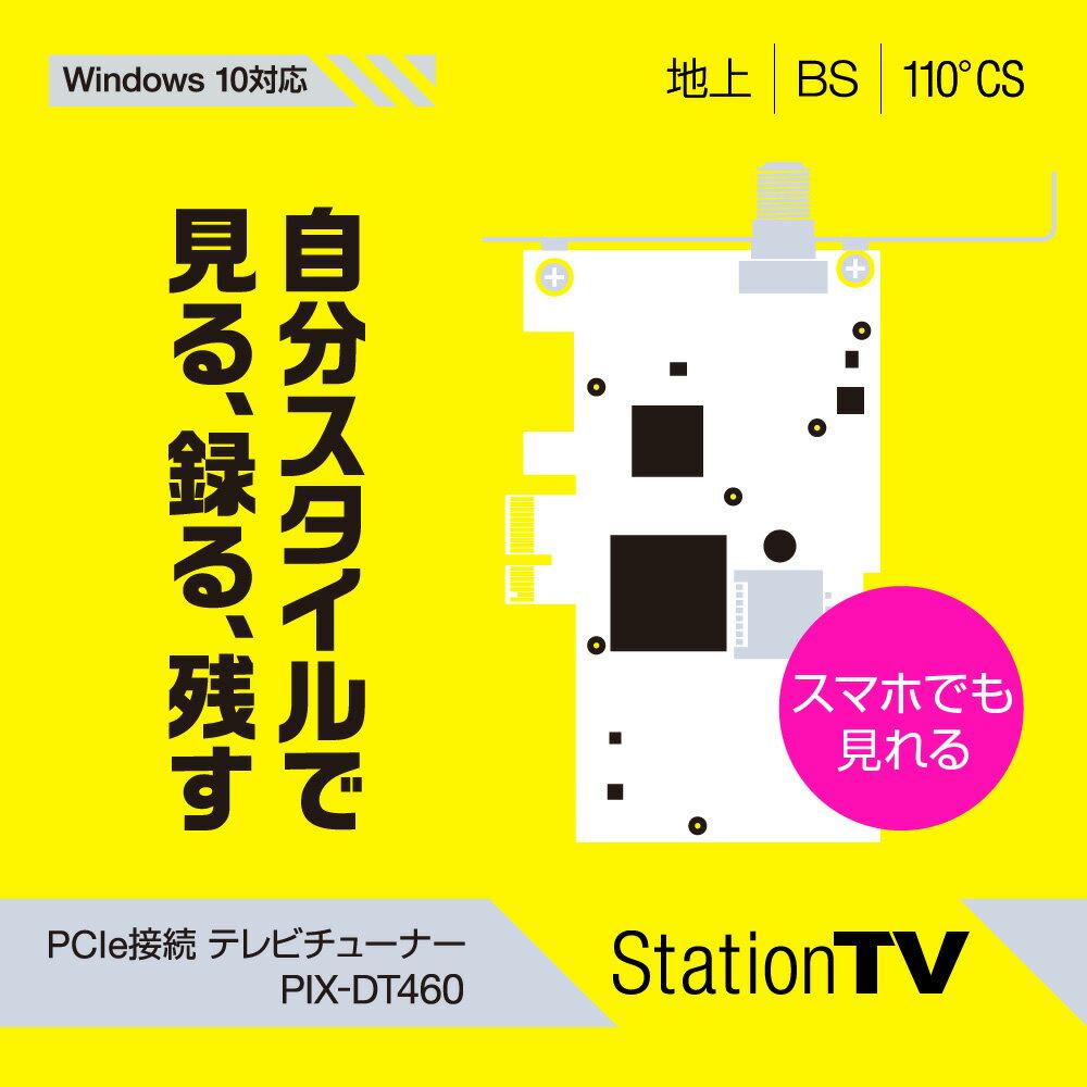 PIXELA(ピクセラ) StationTV PCIe接続テレビチューナー (PIX-DT460)