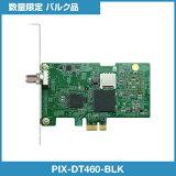 (バルク品)PIX-DT460 StationTV PCIe接続テレビチューナー [初期不良対応][数量限定]ダブルチューナー/ダブルトランスコーダー/編集/DTCP-IP配信/ディスク書き出し