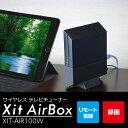 宅内/外出先どこでもワイヤレスにテレビを視聴・録画できるテレビチューナー 『PIXELA(ピクセラ) Xit AirBox(サイト エアーボックス) XIT-AIR100W』