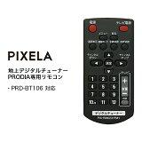 ピクセラ(PIXELA) PRD-BT106シリーズ専用リモコン PRODIA 地上デジタルチューナー専用 PIX-RM023-PM1