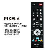 ピクセラ(PIXELA) PRD-LK112シリーズ専用リモコン PRODIA 地上デジタルハイビジョン液晶テレビ PIX-RM037-PZZ