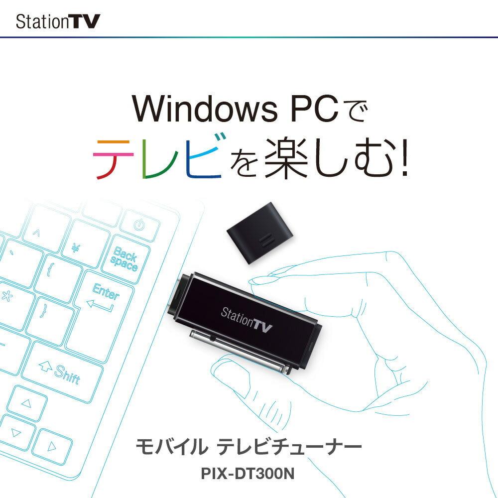 PIXELA(ピクセラ) Windows/Android対応 USB接続テレビチューナー (PIX-DT300N)【新品】