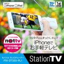 iPhone/iPadを使って外でテレビを見ようカンタン接続で手軽にテレビやNOTTVが見れます!PIX-DT3...