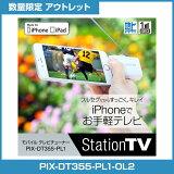【アウトレット品】PIXELA(ピクセラ) 録画対応 iPhone/iPad専用 Lightning接続テレビチューナー (PIX-DT355-PL1)【数量限定】