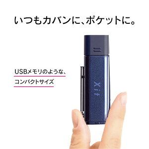 いつもカバンに、ポケットに。XitStick(サイト・スティック)XIT-STK100