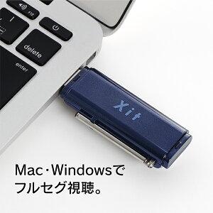 Mac/Windowsでフルセグ視聴!XitStick(サイト・スティック)XIT-STK100