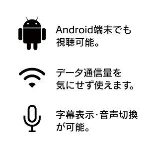 Android端末でも視聴可能!
