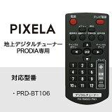 PIXELA(ピクセラ) PRD-BT106シリーズ専用 リモコン (PIX-RM023-PM1)