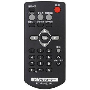 (リモコン) PRD-BT102-PA1専用リモコン PIX-RM022-PA1