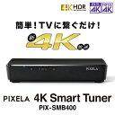 PIXELA(ピクセラ) 4K Smart Tuner (スマートチューナー) PIX-SMB400の商品画像