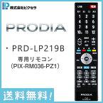 PIXELA(ピクセラ) PRD-LP219B専用リモコン(PIX-RM036-PZ1)