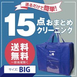 【関東まで送料無料】リピートサービス♪【ビッグサイズ】15点おまとめクリーニング♪
