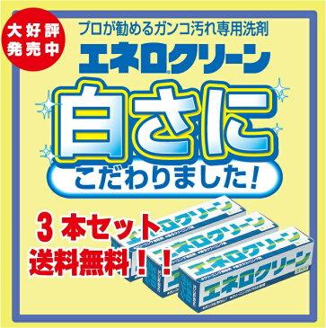 【送料無料】エネロクリーン 【smtb-TK】3本セット