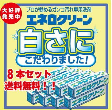 エネロクリーン8本セット【smtb-TK】送料無料