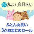 ふとん丸洗い3枚おまとめ【北海道限定!送料無料】