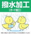 雨の多い時期にオススメ撥水加工【ガード加工】