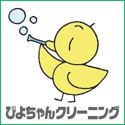 ぴよちゃんクリーニング楽天市場店