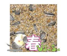 ぴちょっちゅオカメ春用1kg